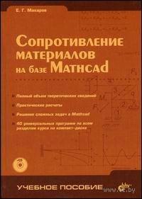Сопротивление материалов на базе Matchcad (+ CD)
