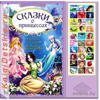 Сказки о принцессах. Книжка-игрушка. Ганс Христиан Андерсен, Братья Гримм
