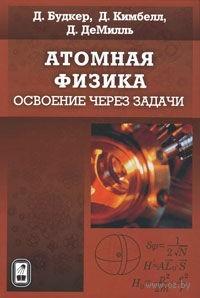 Атомная физика. Освоение через задачи. Дмитрий Будкер, Д. Кимбелл, Д. ДеМилль