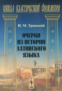 Очерки из истории латинского языка. Иосиф Тронский