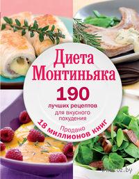 Диета Монтиньяка. 190 лучших рецептов для вкусного похудения. Мишель Монтиньяк