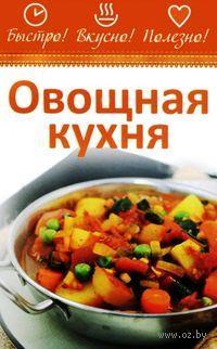 Овощная кухня