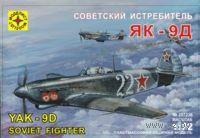"""Истребитель """"Як-9Д"""" (масштаб: 1/72)"""