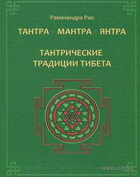 Тантра. Мантра. Янтра. Тантрические традиции Тибета