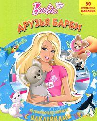 Barbie. Друзья Барби. Развивающая книжка с наклейками