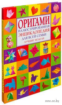 Оригами. Иллюстрированная энциклопедия для всей семьи. Лучшие модели. И. Журавлева