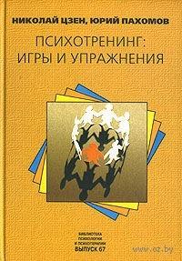 Психотренинг. Игры и упражнения. Николай Цзен, Юрий Пахомов