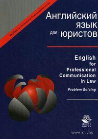 Английский язык для юристов. Л. Артамонова, Анна Влахова , А. Година