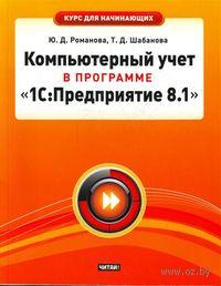 """Компьютерный учет в программе """"1С Предприятие 8.1"""""""