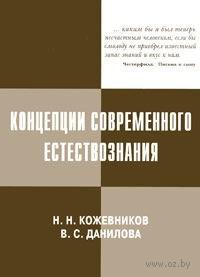 Концепции современного естествознания. Николай Кожевников, Вера Данилова
