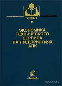 Экономика технического сервиса на предприятиях АПК. Юрий Конкин, К. Бисултанов, Михаил Конкин