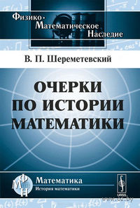 Очерки по истории математики