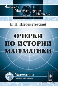 Очерки по истории математики. В. Шереметевский
