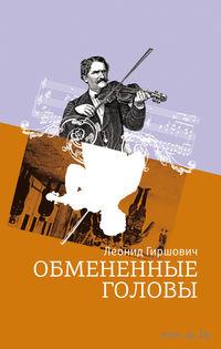 Обмененные головы. Леонид Гиршович