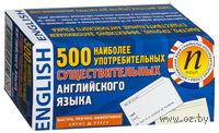 500 наиболее употребимых существительных английского языка