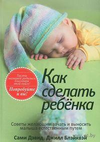 Как сделать ребенка. Джилл Блэйквэй