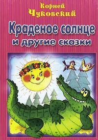 Краденое солнце и другие сказки