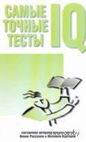 Самые точные тесты IQ. Кен Рассел