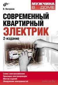 Современный квартирный электрик. В. Пестриков