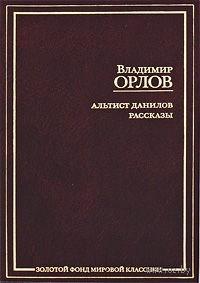 Альтист Данилов. Рассказы. Владимир Орлов