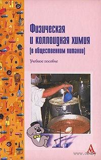 Физическая и коллоидная химия (в общественном питании). Светлана Горбунцова