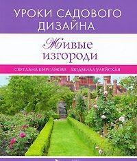 Живые изгороди. Уроки садового дизайна. Светлана Кирсанова, Л. Улейская