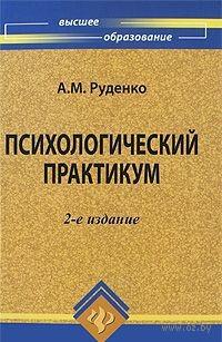 Психологический практикум. Андрей Руденко