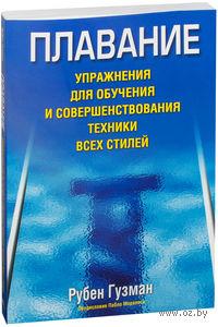 Плавание. Упражнения для обучения и совершенствования техники всех стилей. Рубен Гузман