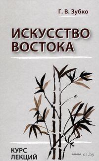 Искусство Востока. Галина Зубко