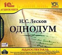 Однодум. Николай Лесков