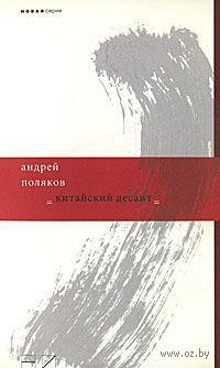 Китайский десант. Андрей Поляков