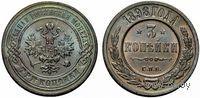3 копейки 1898 СПБ