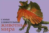 Самые удивительные животные мира. Паула Хаммонд