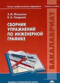 Сборник упражнений по инженерной графике. Энвер Фазлулин, Виктор Халдинов