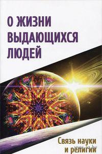 О жизни выдающихся людей. Связь науки и религии