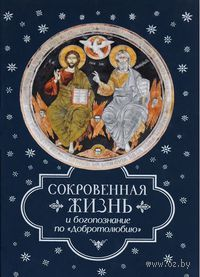 Сокровенная жизнь и богопознание по