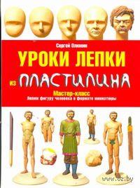 Уроки лепки из пластилина. Сергей Олюнин