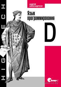 Язык программирования D