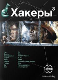 Хакеры. Эндшпиль (книга третья). Юрий Бурносов