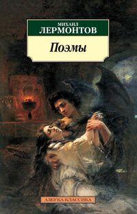 Михаил Лермонтов. Поэмы. Михаил Лермонтов