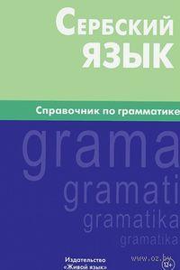 Сербский язык. Справочник по грамматике