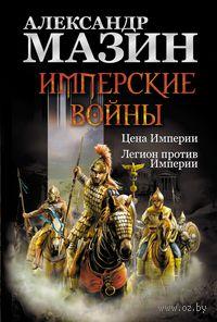 Имперские войны. Цена Империи. Легион против Империи