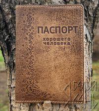 """Обложка на паспорт """"Паспорт хорошего человека"""""""