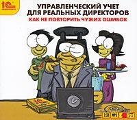 Управленческий учет для реальных директоров. Как не повторить чужих ошибок. О. Макаренко, А. Логинов