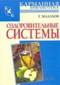 Оздоровительные системы. Геннадий Малахов