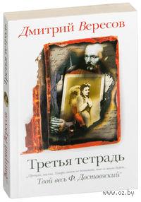 Третья тетрадь (м). Дмитрий Вересов