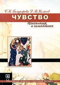 Чувство. Психология и семантика. Светлана Бондырева, Дмитрий Колесов