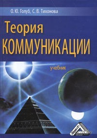 Теория коммуникации. Ольга Голуб, Софья Тихонова