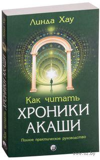 Как читать Хроники Акаши (м). Линда Хау