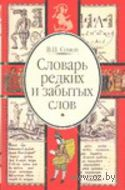 Словарь редких и забытых слов. Валерий Сомов